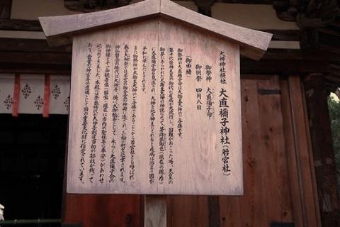 20-2大神神社 (152)