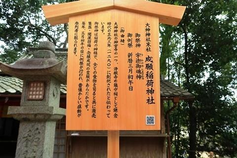 20-2大神神社 (175)