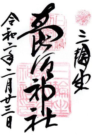 三輪恵比寿神社朱印