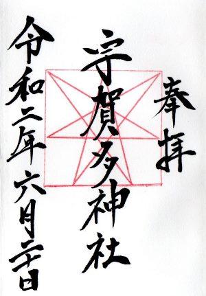 宇賀多神社 朱印