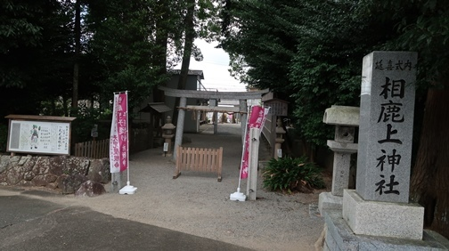 2020-08 櫛田式内 (23)