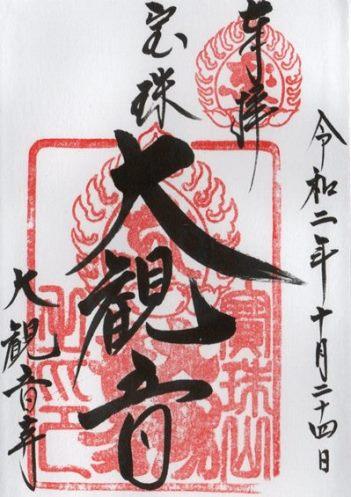 大観音寺朱印1