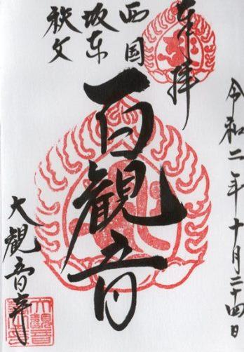 大観音寺朱印2