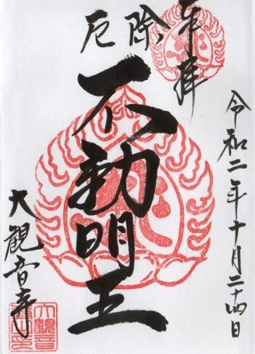 大観音寺朱印3