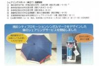 傘のシェアリングサービス開始
