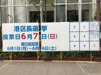 港区長選挙掲示板