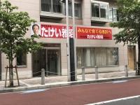 たけい雅昭 選挙事務所