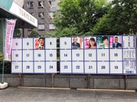 都知事選挙ポスター掲示板