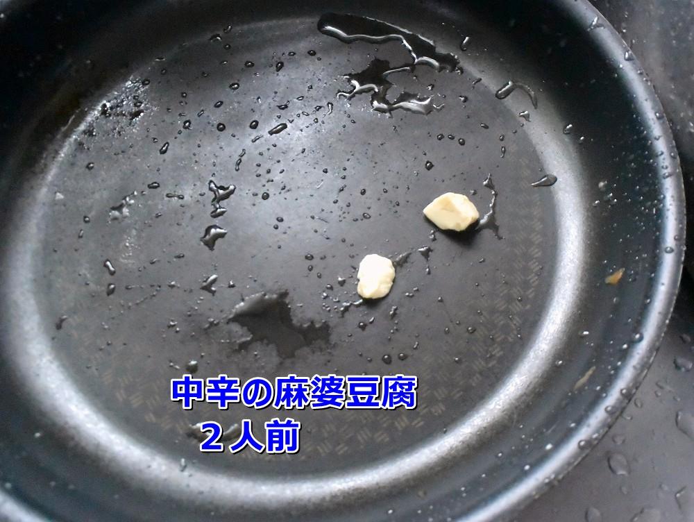 DSC_9117中辛のマーボー豆腐を2人前