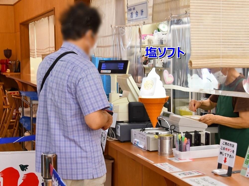 DSC_7727塩ソフト380円??