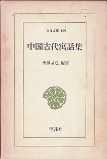 その1 中国古代寓話集 東洋文庫