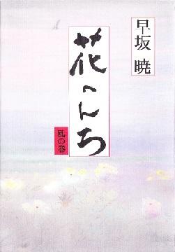 2-1 花へんろ 風の巻.j
