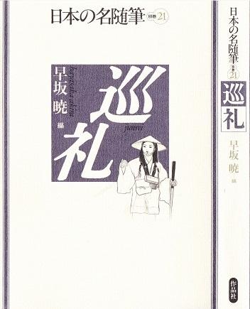日本の名随筆別冊21.