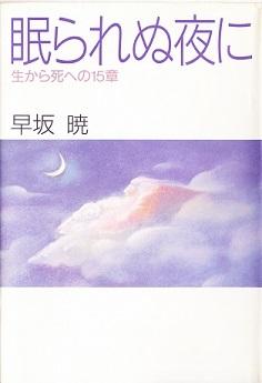 01 眠られぬ夜に 早坂曉.
