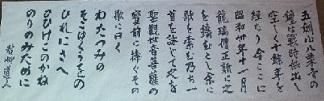 會津八一 秋艸道人 -