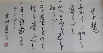 會津八一 学規