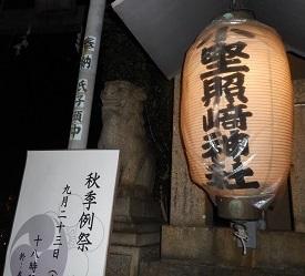 小野照崎神社秋季例大祭20150923