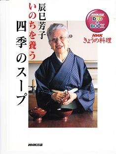 2辰巳芳子 いのちを養う 四季のスープ 表紙