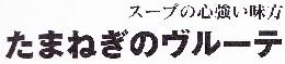 3ヴルーテ20200819辰巳芳子1-2 たまねぎの