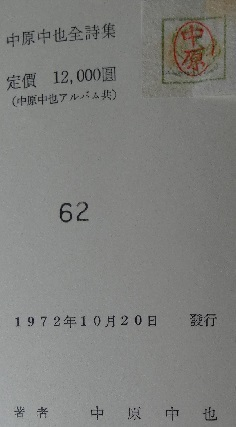 中原中也全詩集奥付千部限定13番本