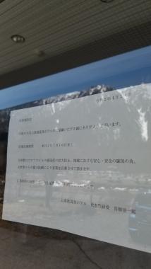 4月24日休業お知らせ