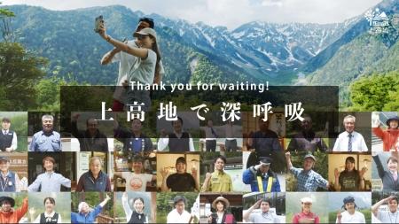 ~Thank you for waiting!~ 上高地で深呼吸