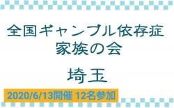 埼玉20206