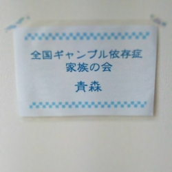 青森20206