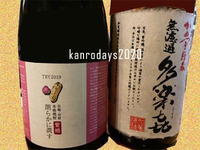 20200522_朗らかに醸すTRY2019紫娘