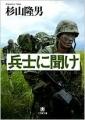 soldier_hear.jpg