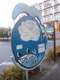 JR昭島駅 あきしまくじらのあんないばん 表
