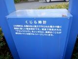 JR昭島駅 くじら時計 説明