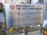 JR昭島駅 昭島青年経営者クラブ50周年記念時計台 説明