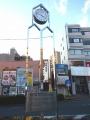 JR昭島駅 昭島青年経営者クラブ50周年記念時計台