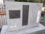 JR・西武拝島駅 平和橋石碑