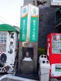 東武岩槻駅 ミミズク土偶