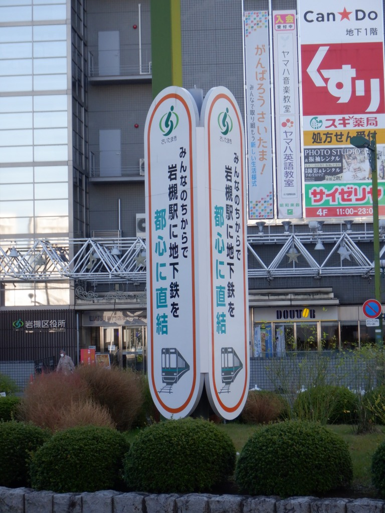iwatsuki_omake.jpg