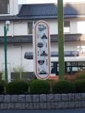 東武岩槻駅 SR看板2