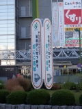 東武岩槻駅 SR看板
