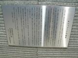 JR可部駅 西口モニュメント 説明