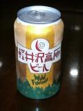 ヤッホーブルーイング 軽井沢高原ビール