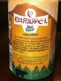 ヤッホーブルーイング 軽井沢高原ビール 説明