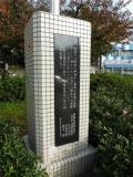東武加須駅 鯉幟掲揚塔 説明