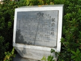 東武加須駅 駅前広場石碑