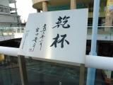 JR・東武・東京メトロ・TX北千住駅 乾杯 タイトル