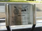 JR南多摩駅 稲城なしのすけ時計台 説明