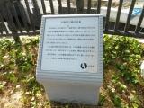 JR南多摩駅 分量橋 説明