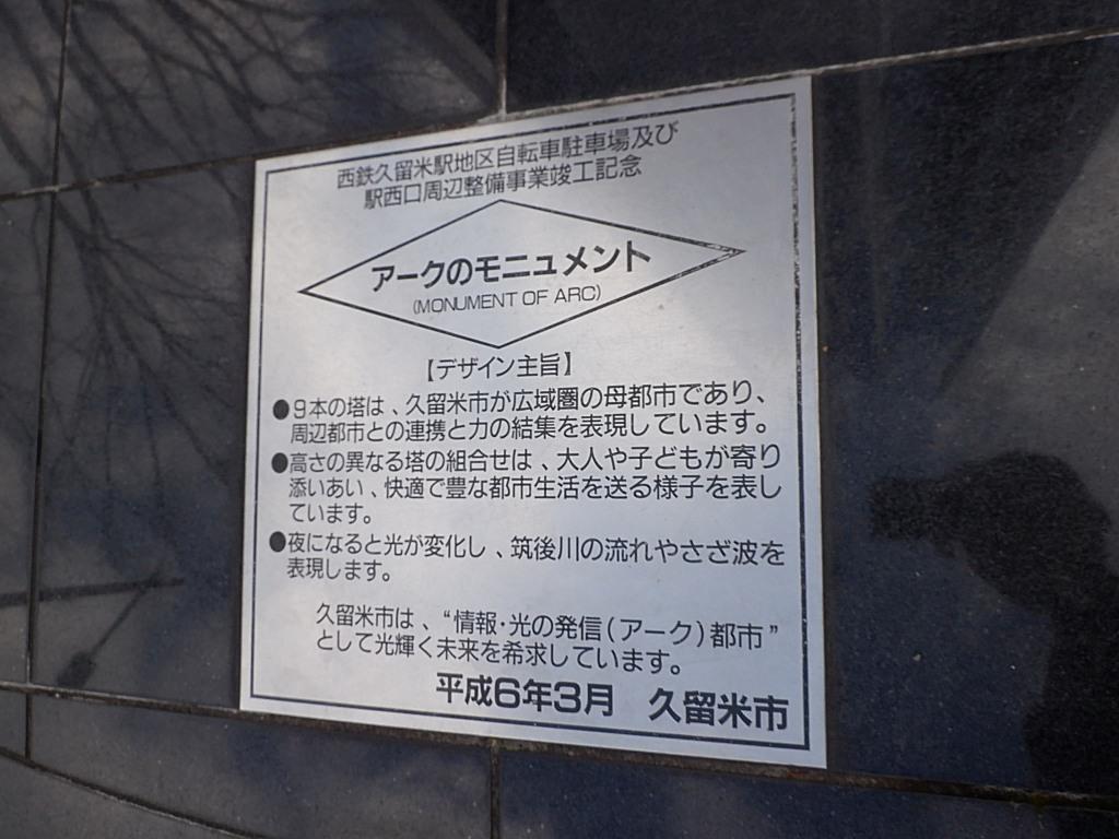 nishitetsu-kurume1_1.jpg