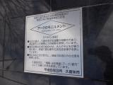西鉄久留米駅 アークのモニュメント 説明