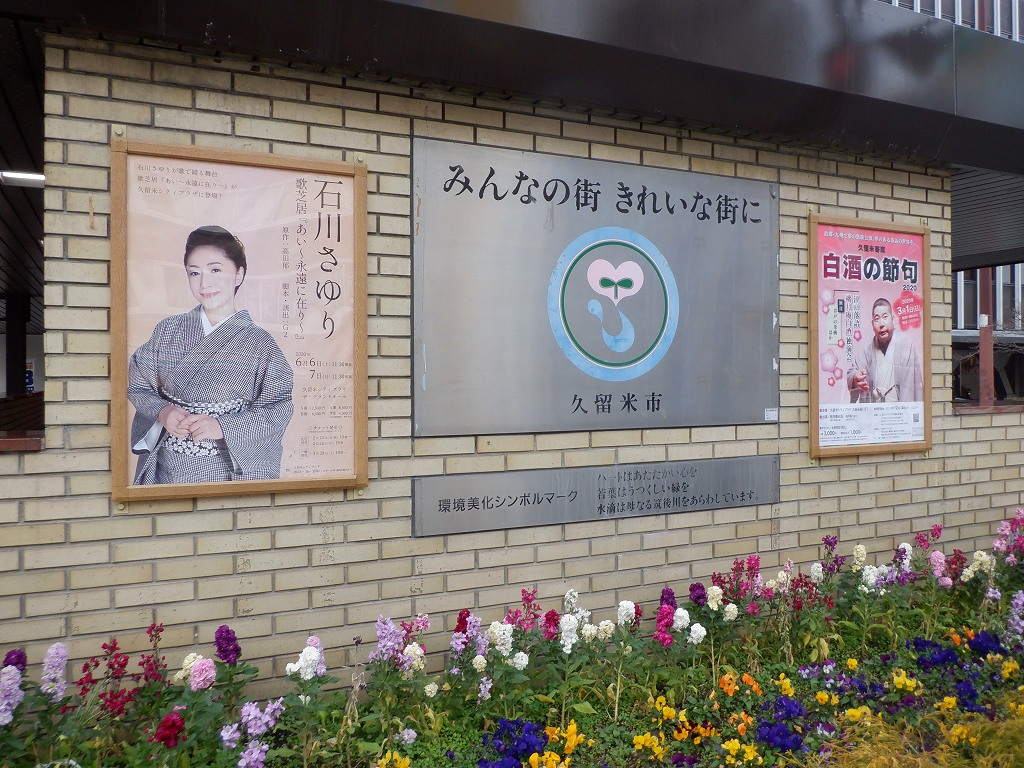 nishitetsu-kurume3_1.jpg